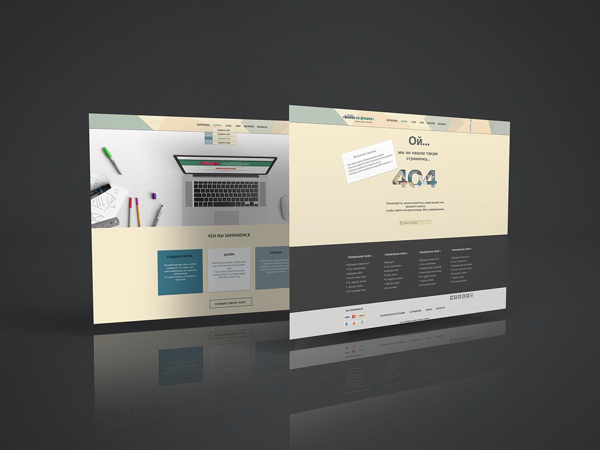 Сайт и 404web1200