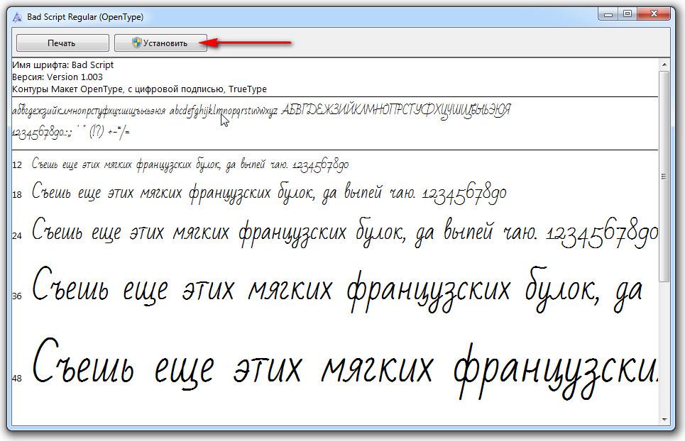 установит шрифт