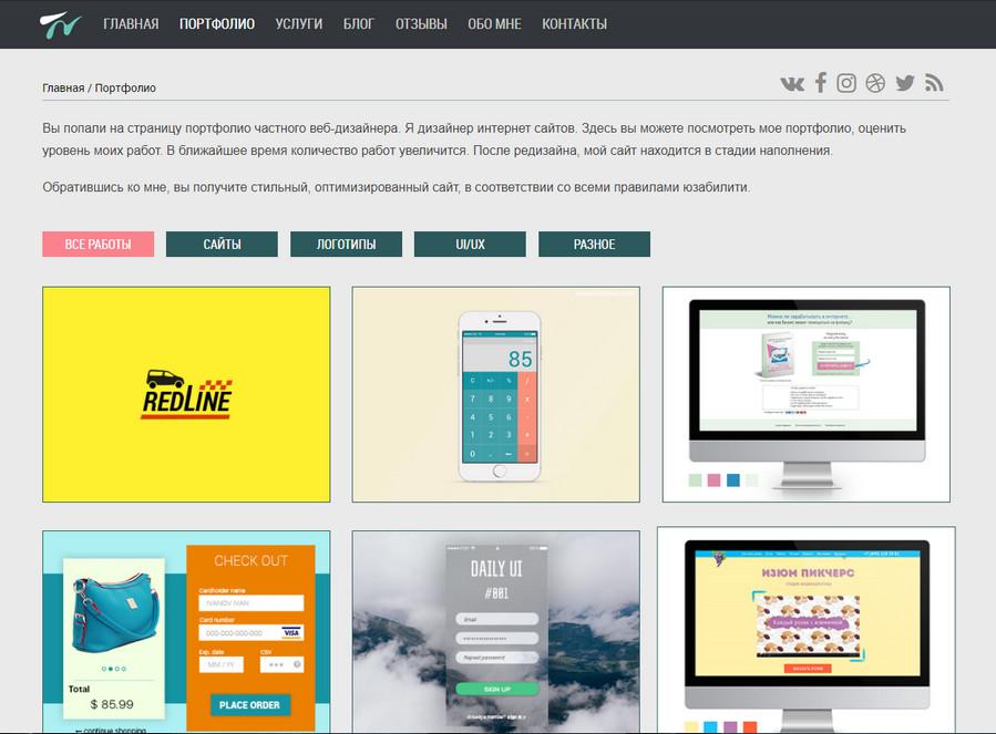 сколько стоит дизайн сайта
