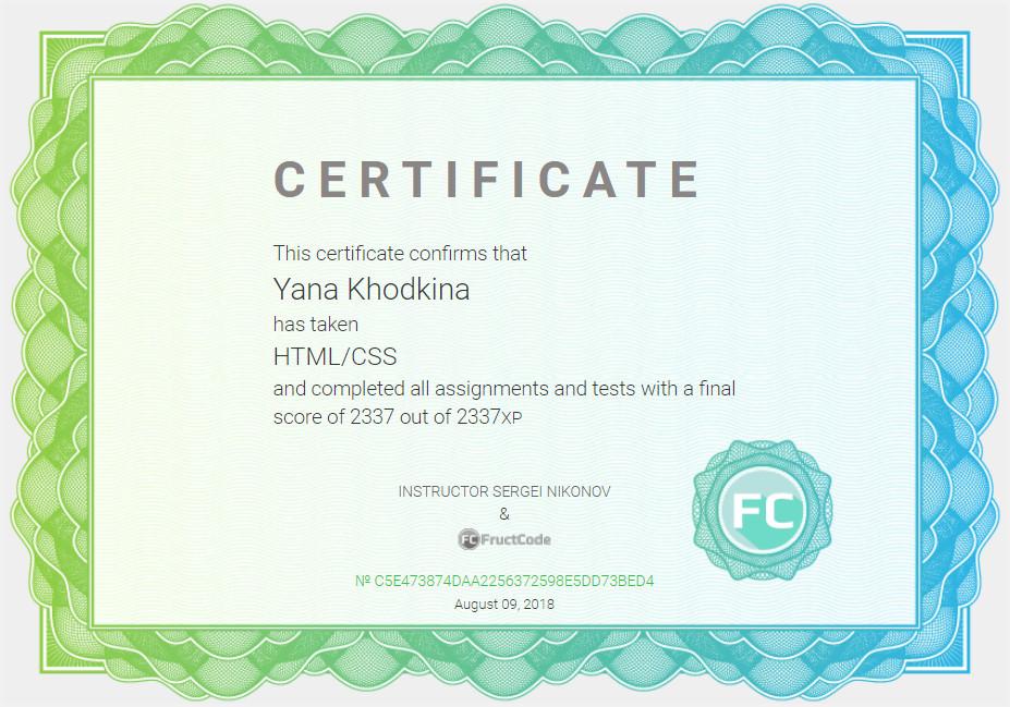 Сертификат об окончании курса HTML/VSS