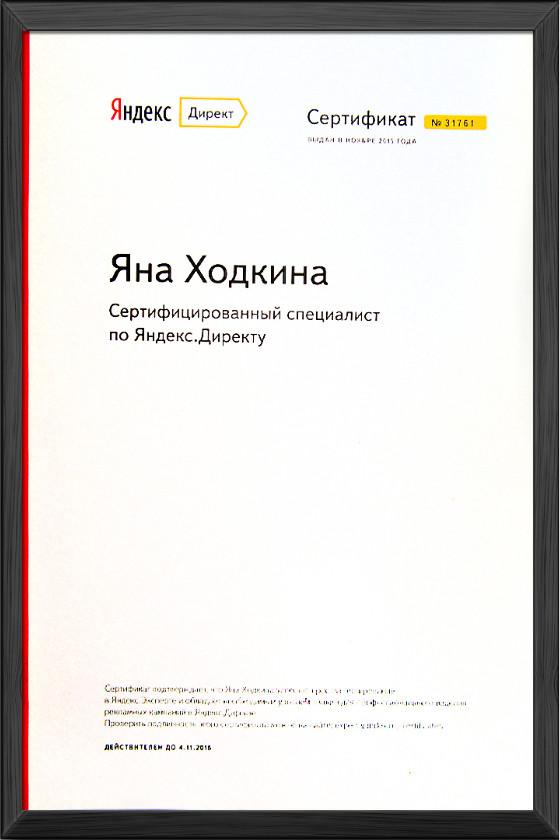 Сертификат специалист ЯндексДирект 2016