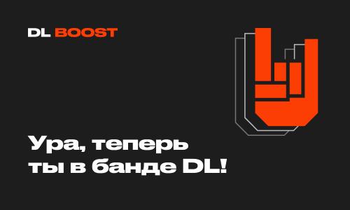 участвую в DL Boost