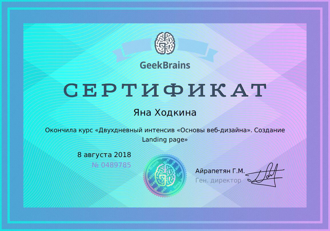 сертификат основы веб-дизайна