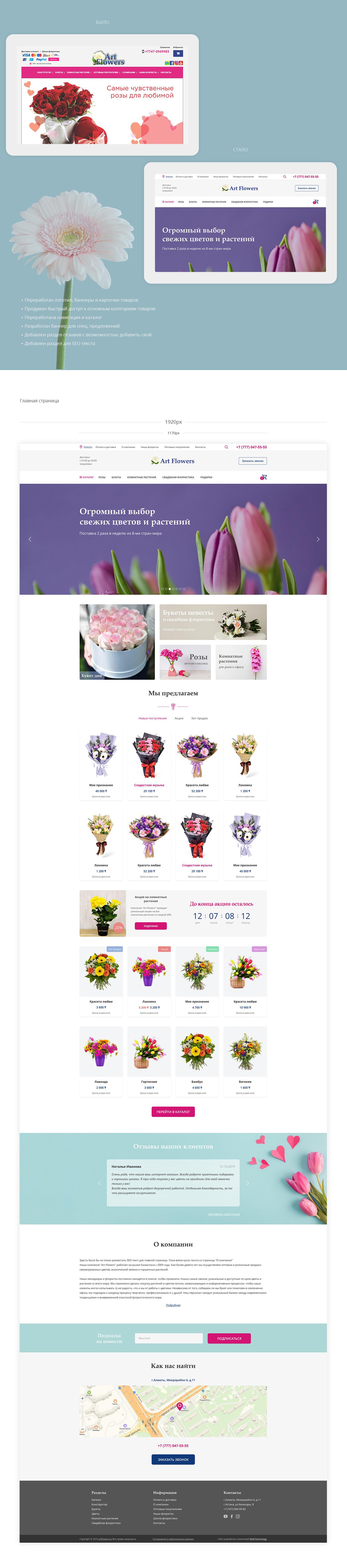 дизайн доставка цветов