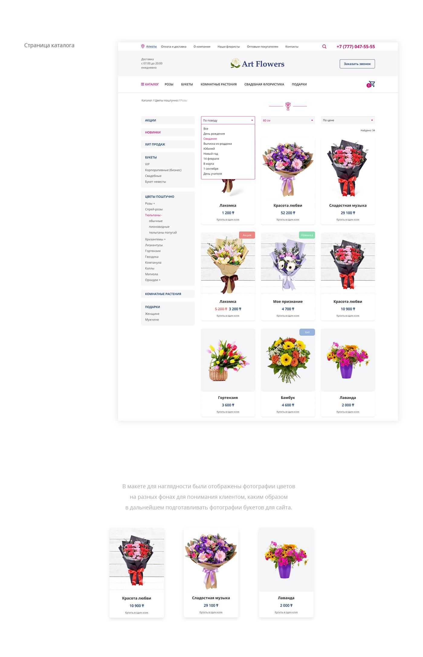 Дизайн страницы каталога
