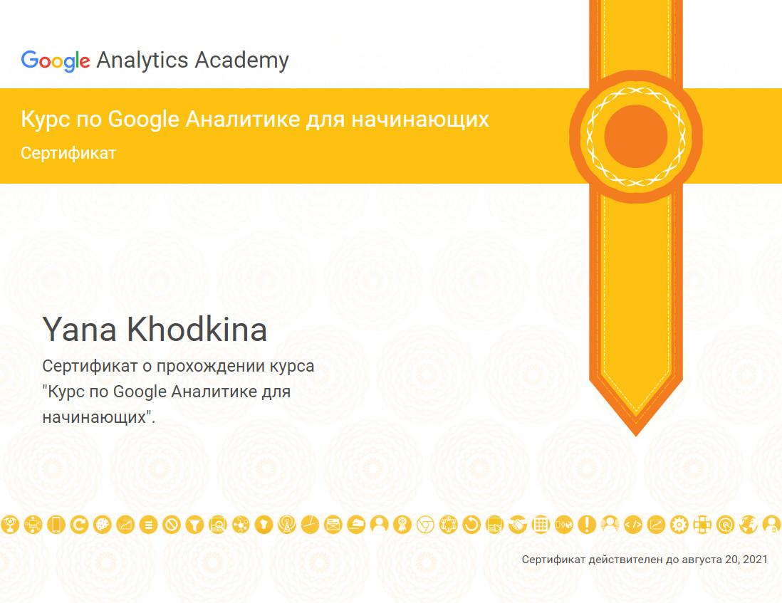диплом по Google Аналитике для начинающих