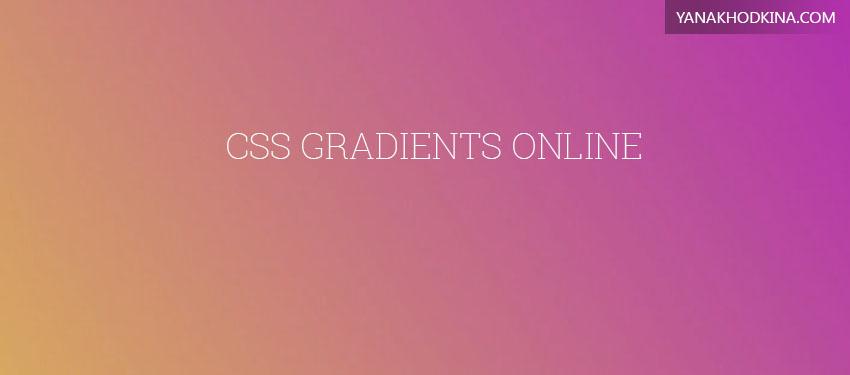 CSS градиенты для веб дизайна. Подборка