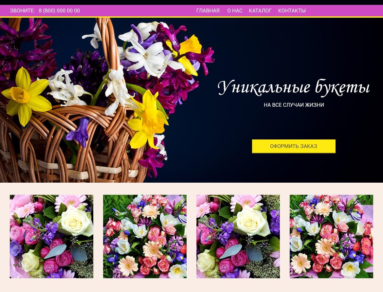 Flowers главная