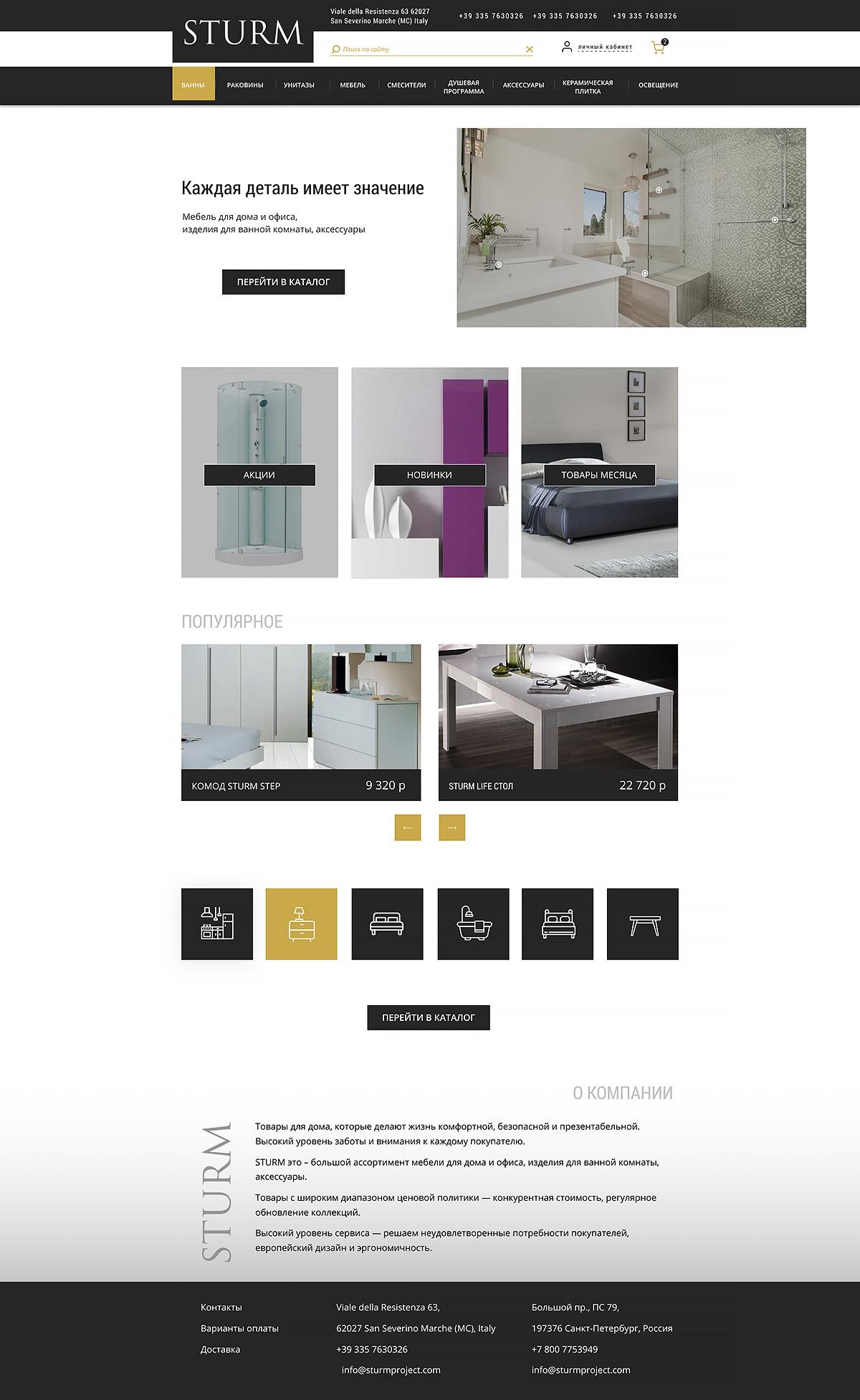 Главная страница интернет магазина. Дизайн.