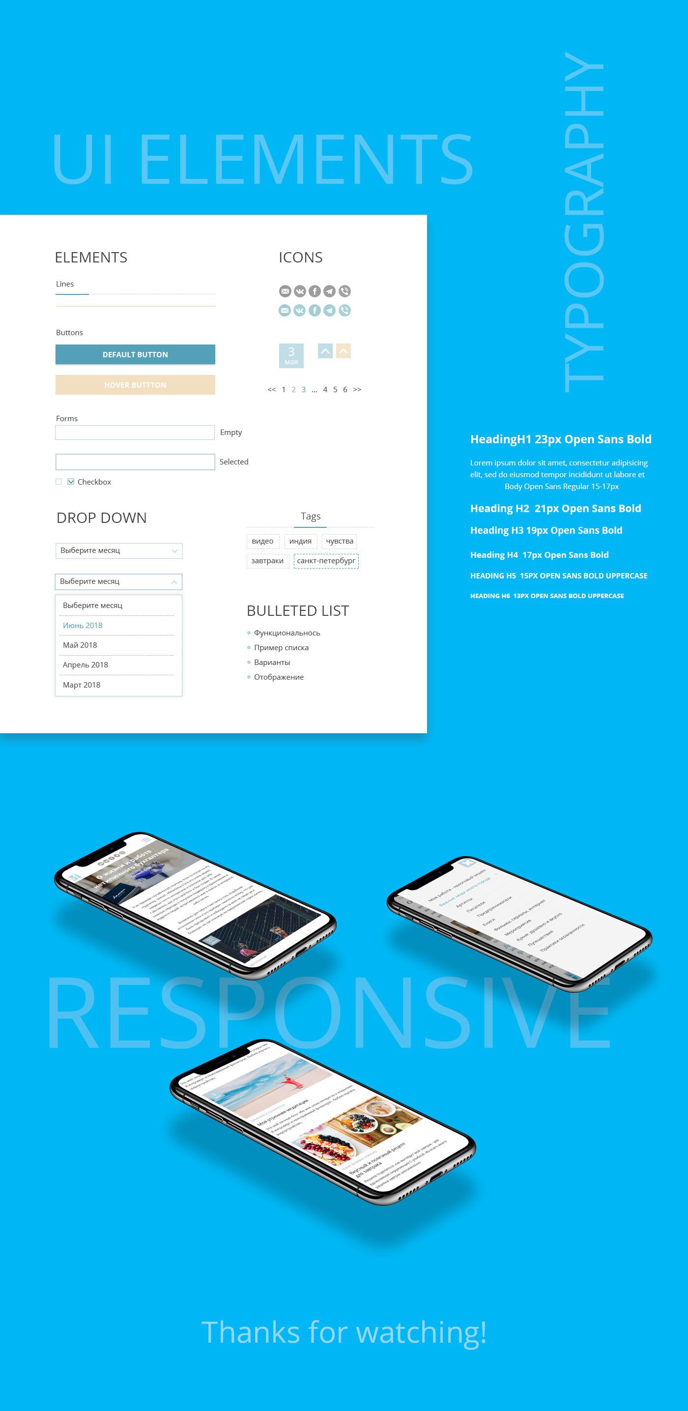 дизайн блога бухгалтера