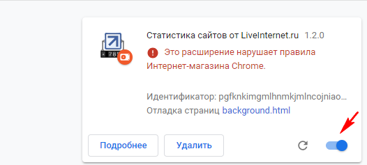 LiveInternet1.2.0 нарушает правила