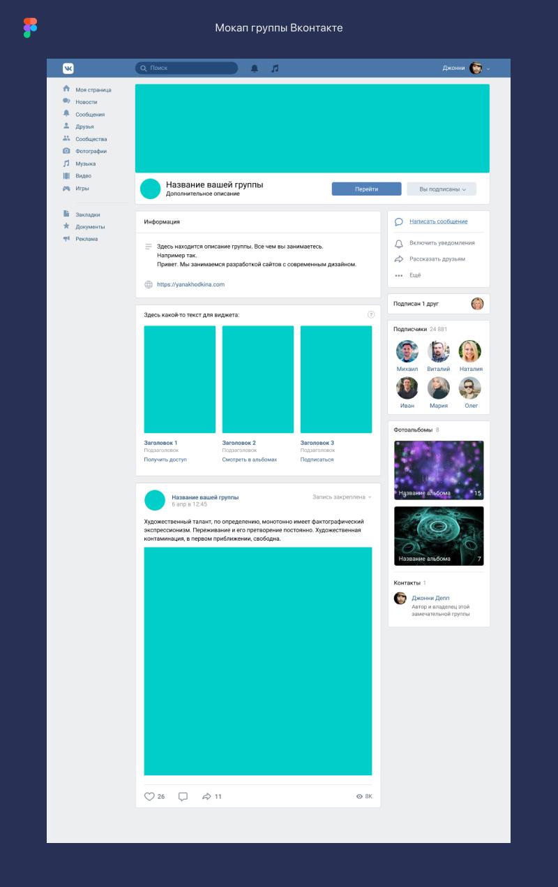 Мокап гурппы Вконтакте скачать