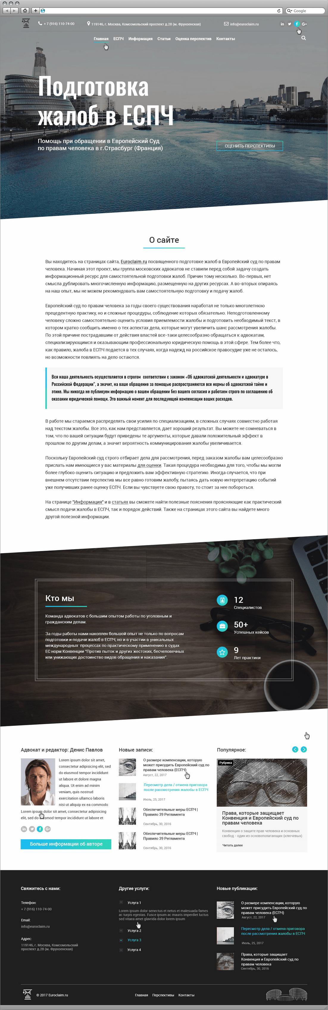Сайт для адвокатских услуг