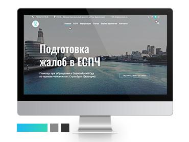 сайт ЕСПЧ