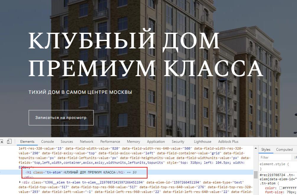 тег заголовка H1 в коде сайта