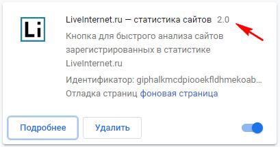 Статистика liveinternet 2.0