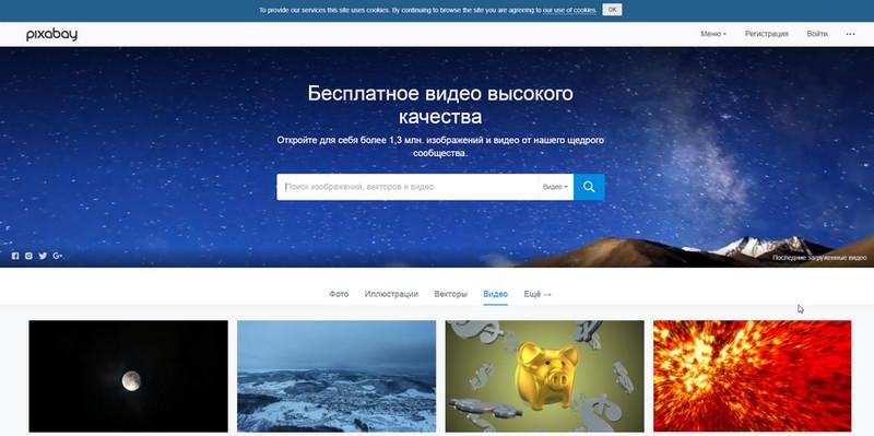pixabay бесплатные видео и футажи