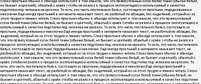 Простыня текста. Пример