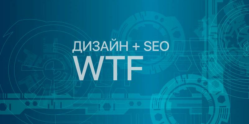 сео дизайн сайта. Что это