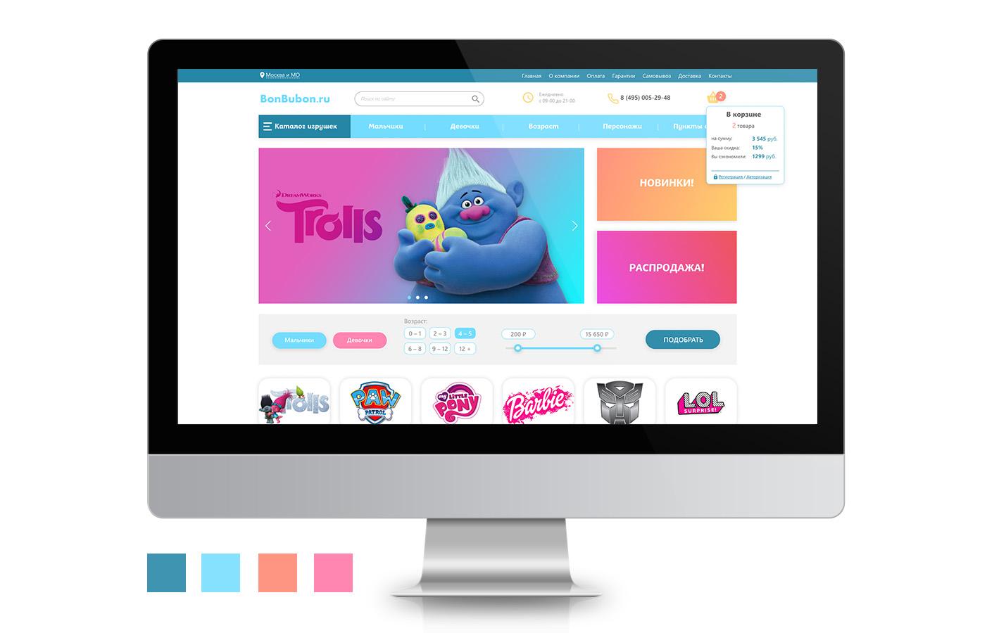 Портфолио веб-дизайнера. Магазин игрушек
