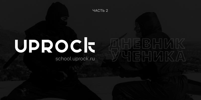 отзыв об Апрок школе